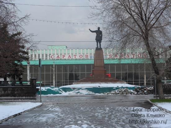 Саратов вокзальная площадь