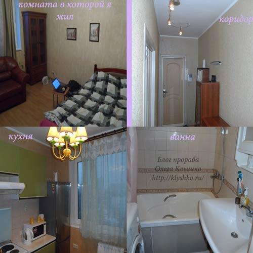 снимать квартиру в москве