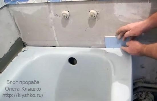 бордюр для ванной