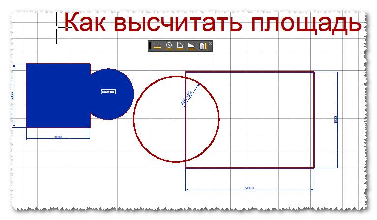 как вычислить площадь
