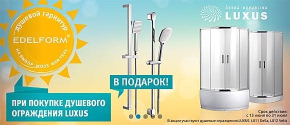 Интернет магазин сантехники-b-markt.ru