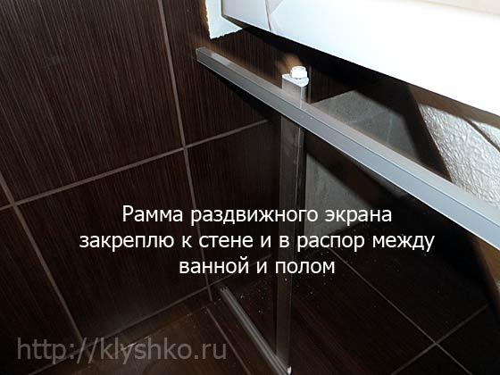 экраны-под-ванну-раздвижные