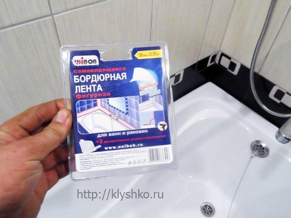 bordyurnaya-lenta-dlya-vannoj