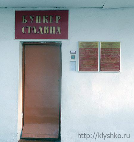 бункер-сталина
