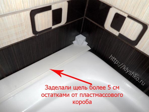 ванна-лента