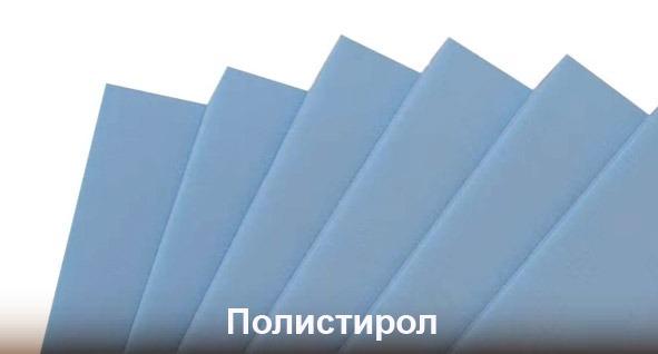 Полистирол
