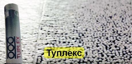 Туплекс