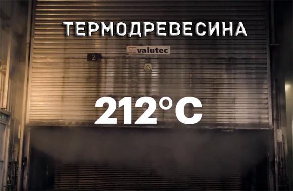 термодревесина