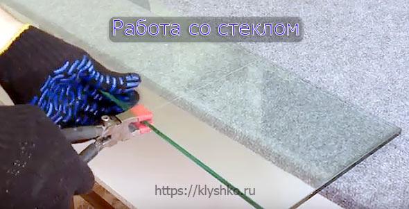работа-со-стеклом