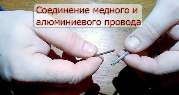 Соединение-медного-и-алюминиевого-провода