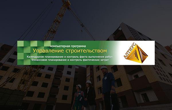 строительный-контроль