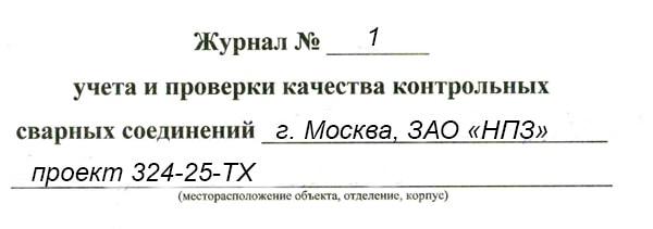 zhurnal-ucheta-i-proverki-kachestva-kont