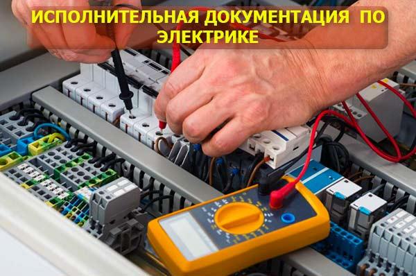 ispolnitelnaja-dokumentacija-po-jelektrike