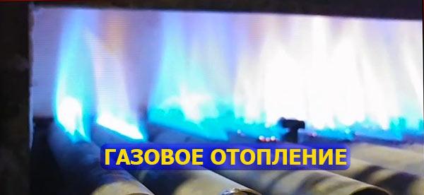 газовое-отопление