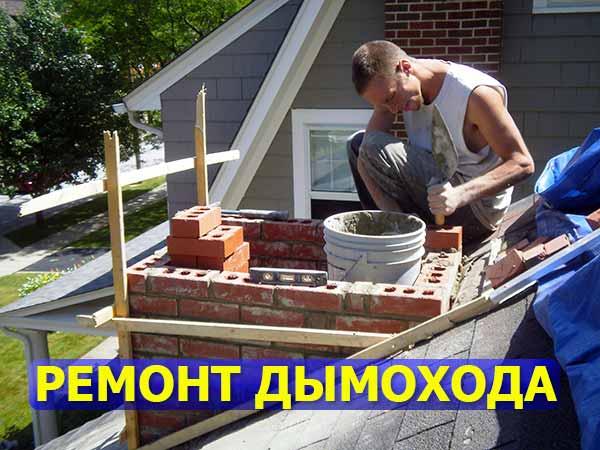 ремонт-дымохода