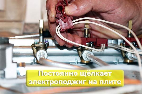 щёлкает-электроподжиг-на-плите