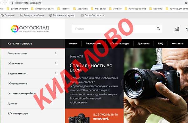 foto-sklad.com