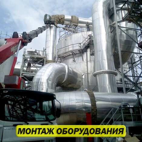 монтаж-оборудования