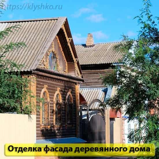 otdelka-fasada-derevjannogo-doma