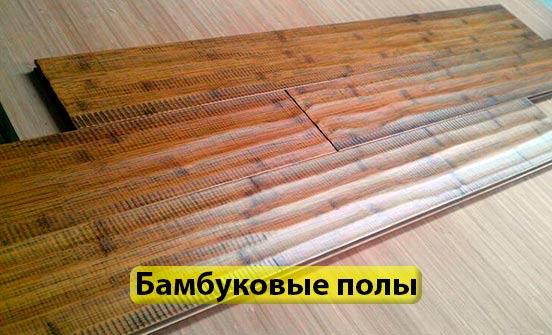 бамбуковые-полы