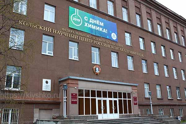 кольская академия наук