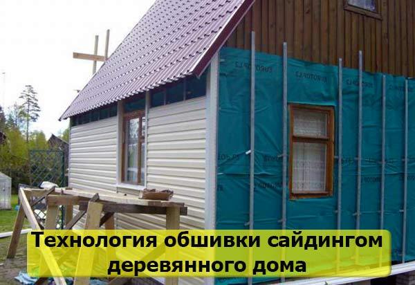 Технология обшивки сайдингом деревянного дома