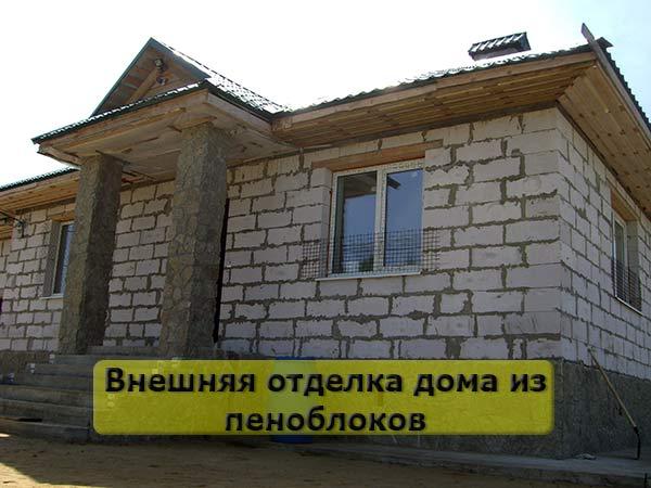 внешняя-отделка-дома-из-пеноблоков