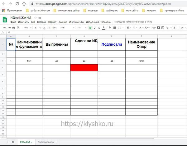 гугл-онлайн-таблицы
