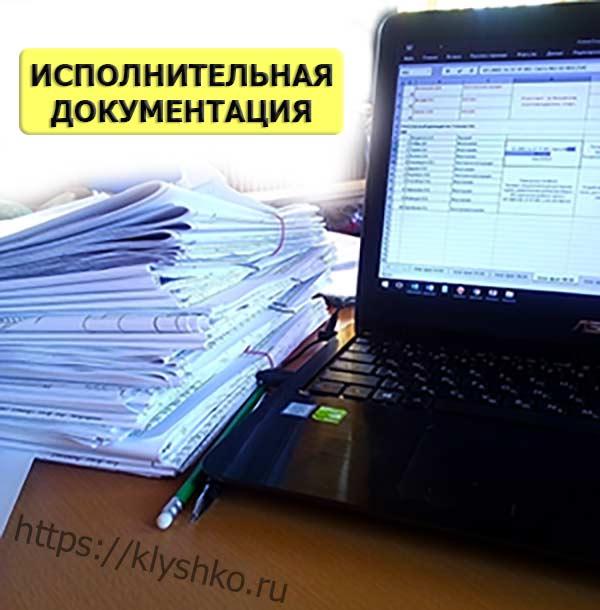 исполнительная документация