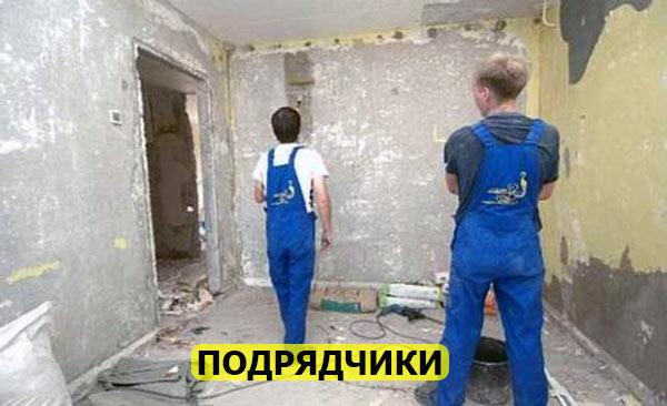 подрядчик