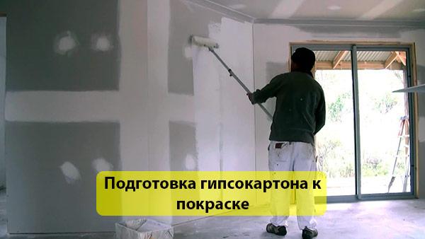 подготовка-гипсокартона-к-покраске