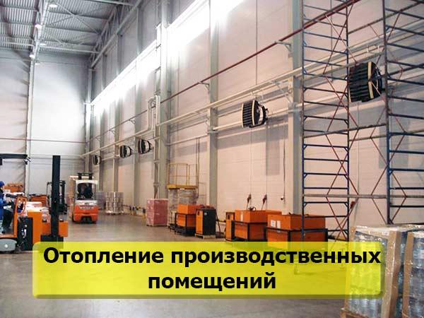 отопление-производственных-помещений