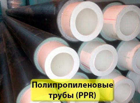 Полипропиленовые-трубы