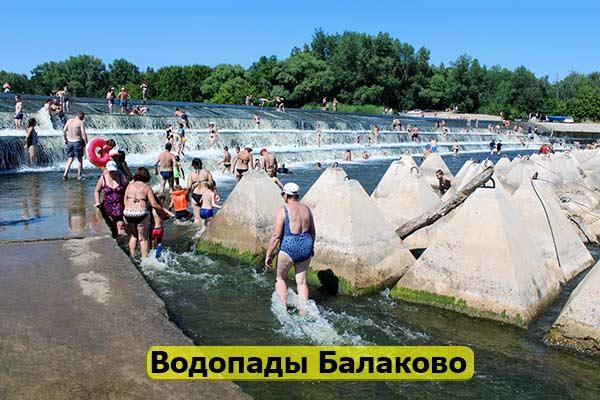 Водопады Балаково