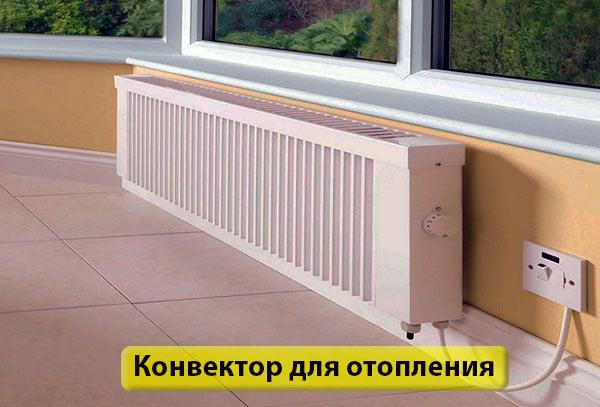 конвектор для отопления