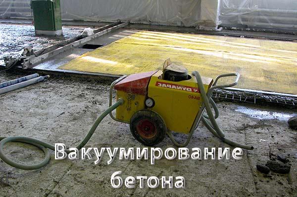 Вакуумирование-бетона