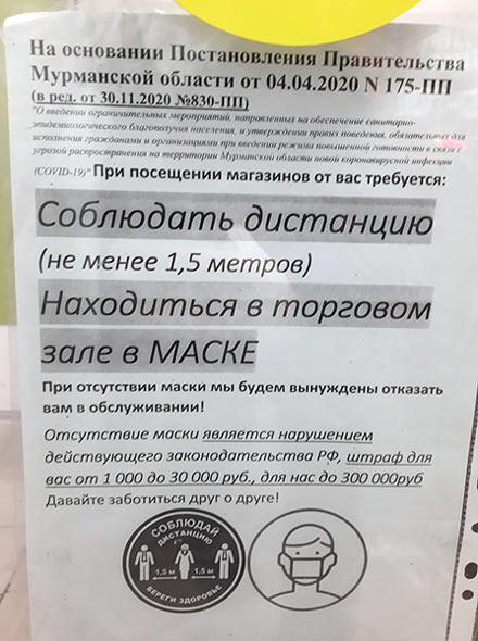 штраф-без-маски-в-Мурманской-обл