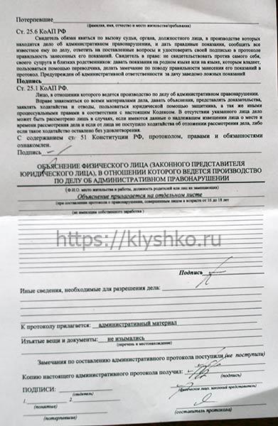 штраф-за-ковид-19