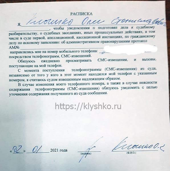штрафы-за-нарушение-ковида